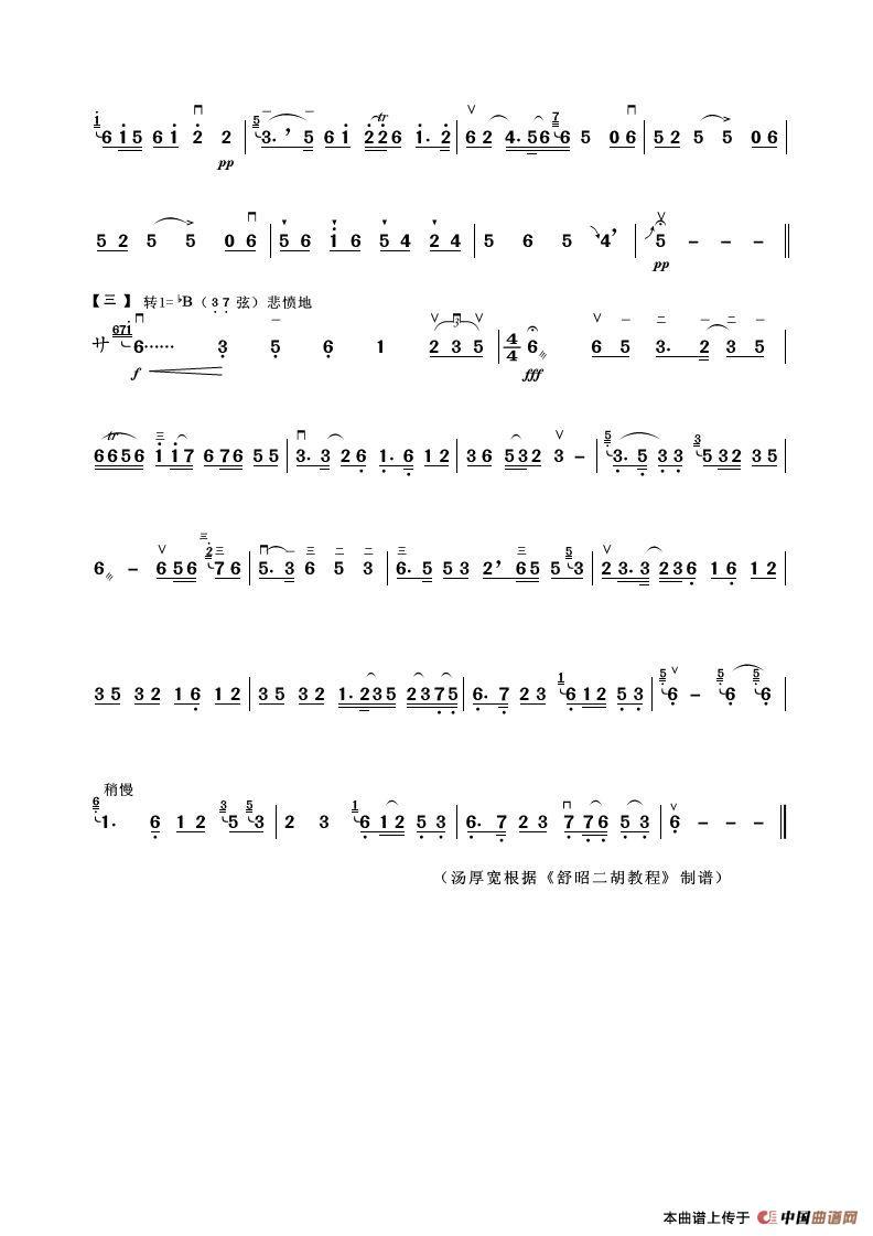 良宵(二胡独奏曲)(二胡谱